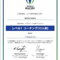 world-rugby-reberu1
