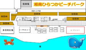 平塚ビーチパーク