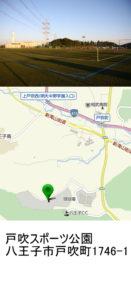 #184河野塾 戸吹スポーツ公園